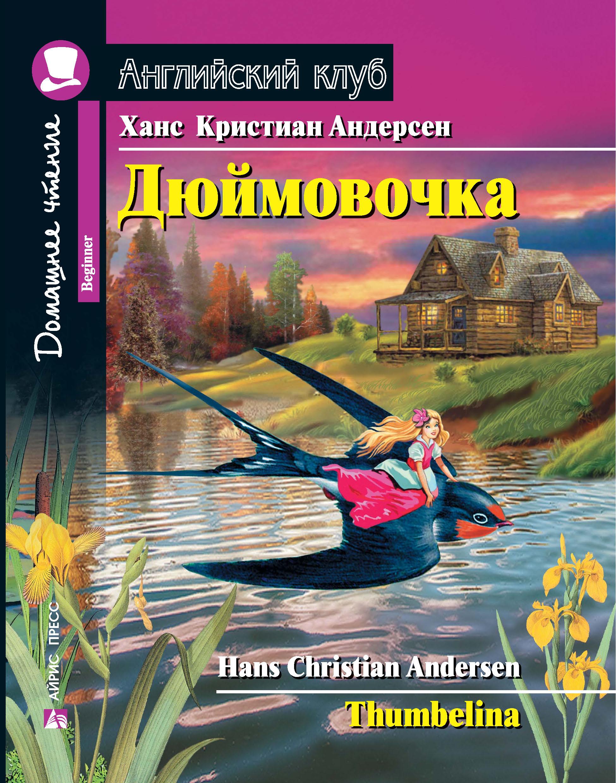 dyuymovochka thumbelina