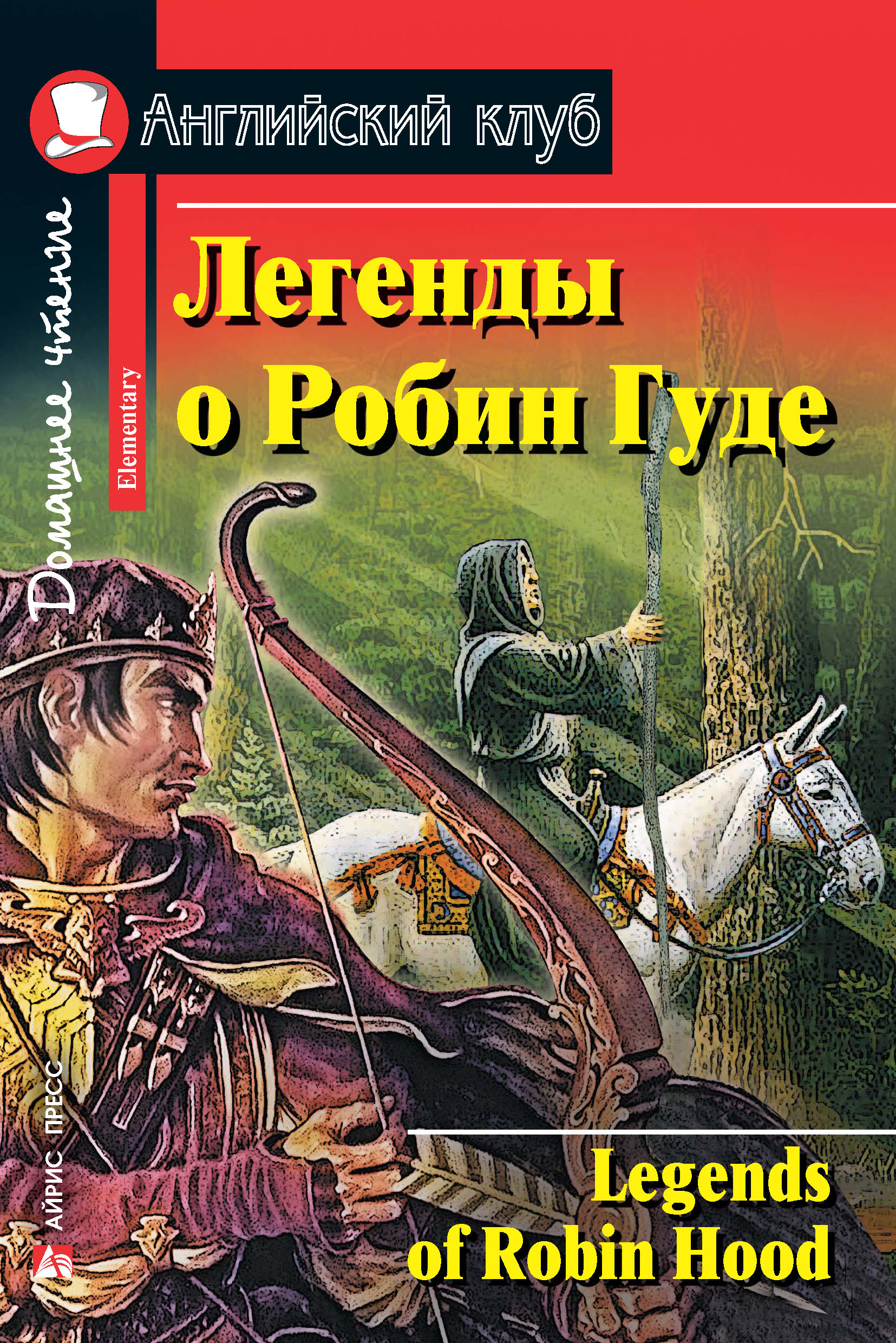 Отсутствует Легенды о Робин Гуде / Legends of Robin Hood rdr cd [young] robin hood