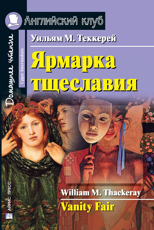 yarmarka tshcheslaviya vanity fair