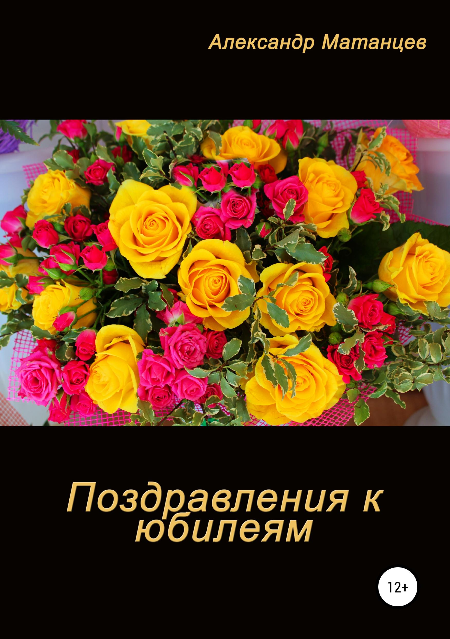 Александр Матанцев Поздравление к юбилеям