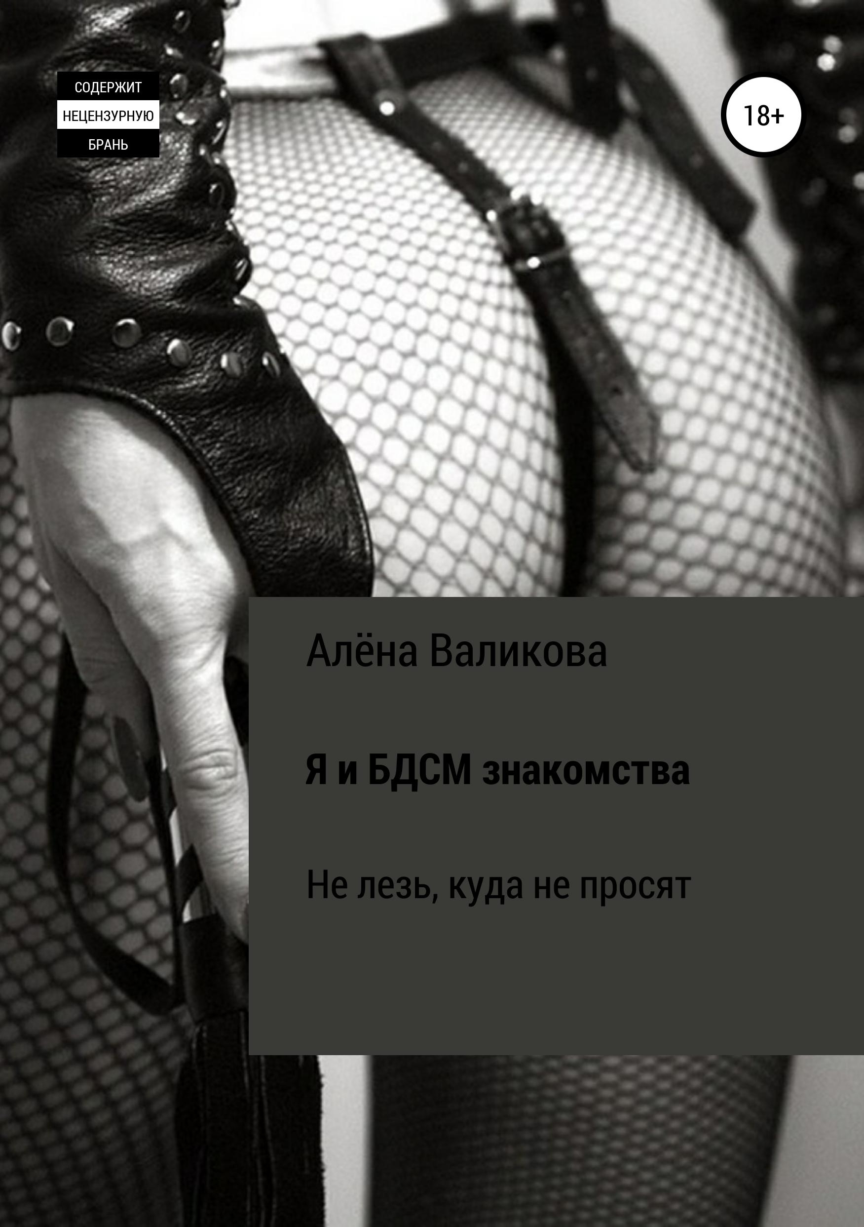 Алёна Сергеевна Валикова Я и BDSM знакомства. Не лезь, куда не просят