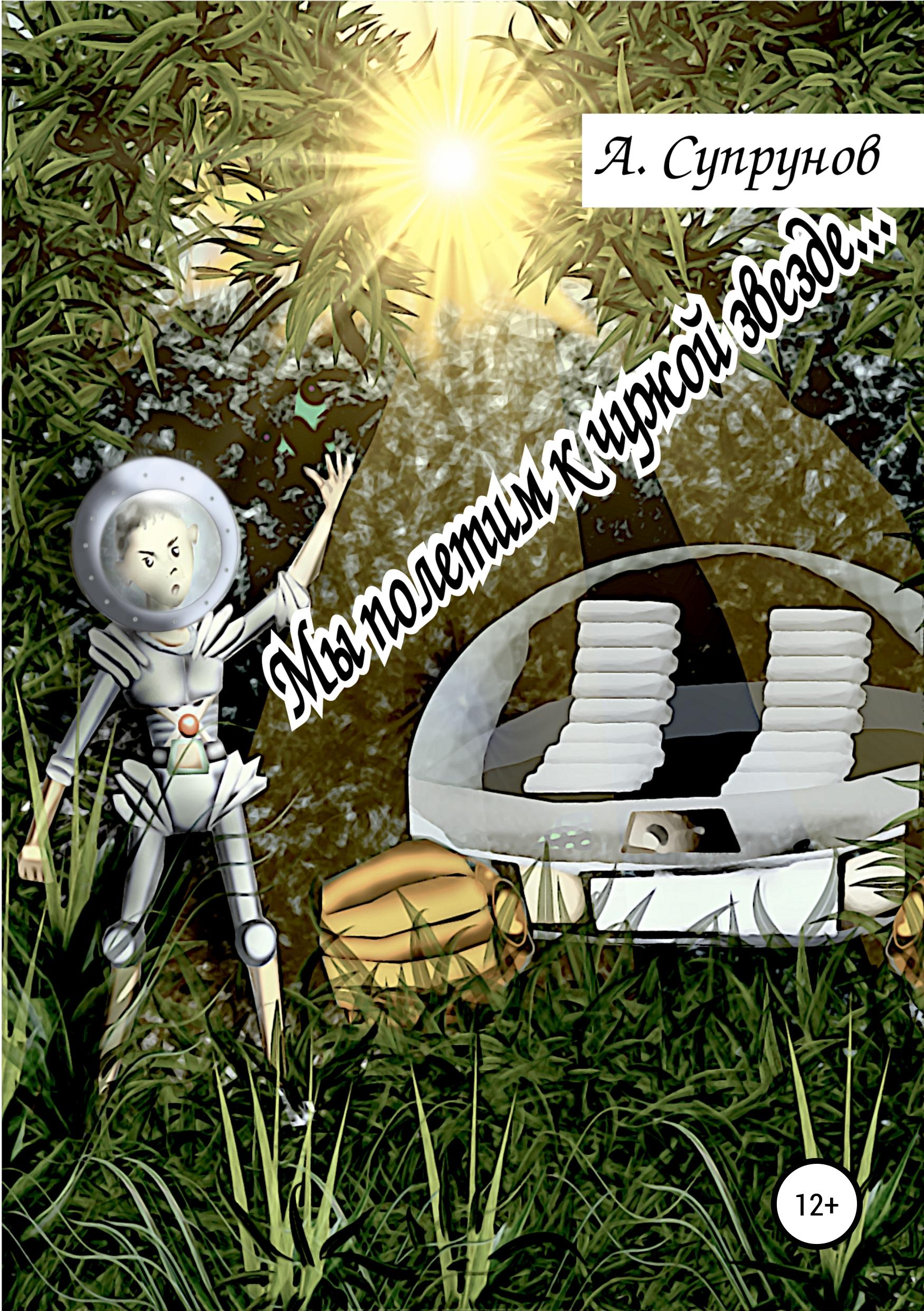 Александр Александрович Супрунов Мы полетим к чужой звезде… марина морская путешествие кзвезде голубогоогня