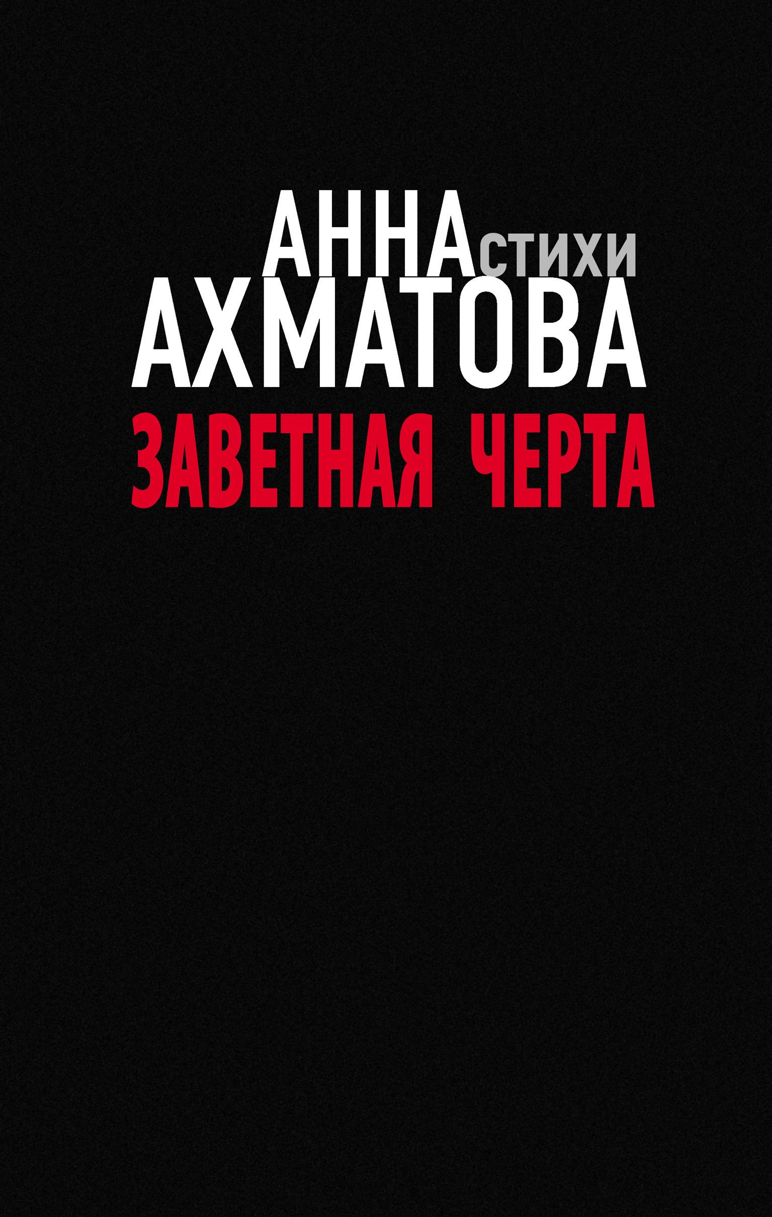 Анна Ахматова Заветная черта ахматова поэма без героя 2019 01 15t20 00