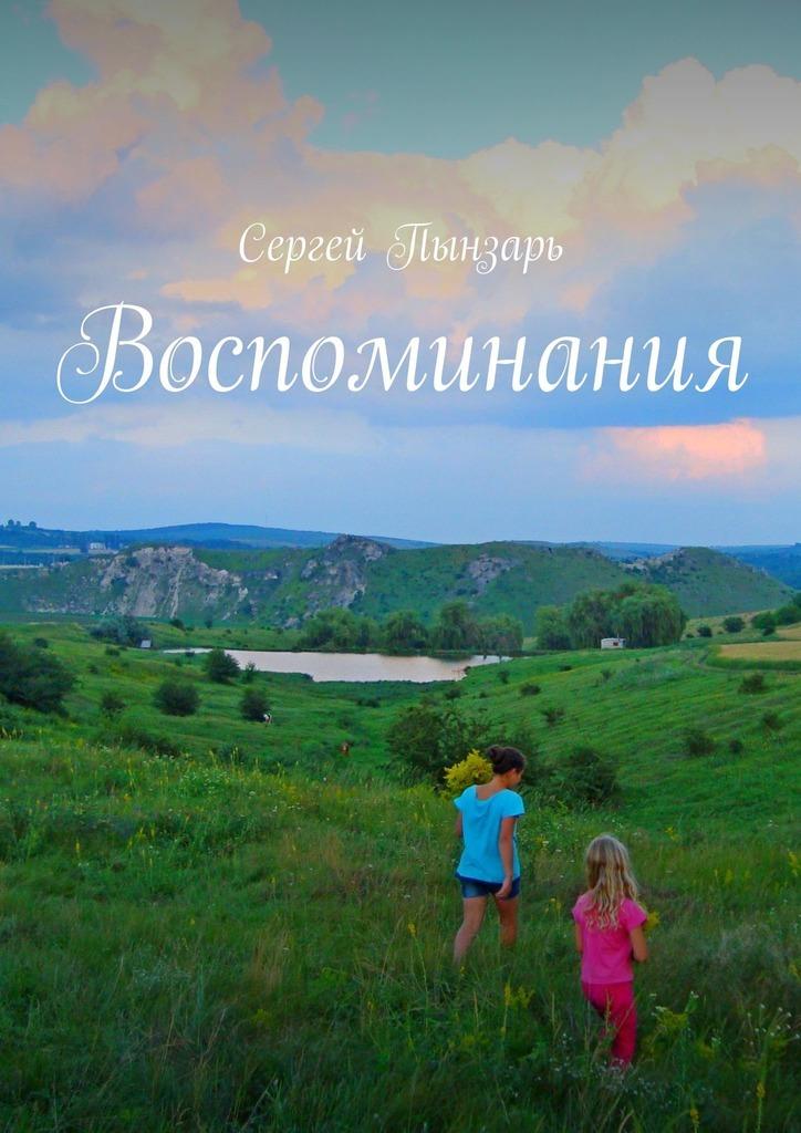 Сергей Пынзарь Воспоминания авиабилеты комсомольск москва