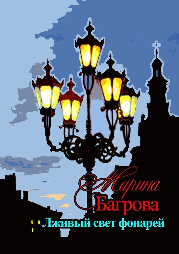 Марина Багрова Лживый свет фонарей… е в еремина соленикова старинные бальные танцы новое время dvd