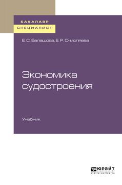 Елена Сергеевна Балашова Экономика судостроения. Учебник для бакалавриата и специалитета елена сергеевна балашова экономика судостроения учебник для бакалавриата и специалитета