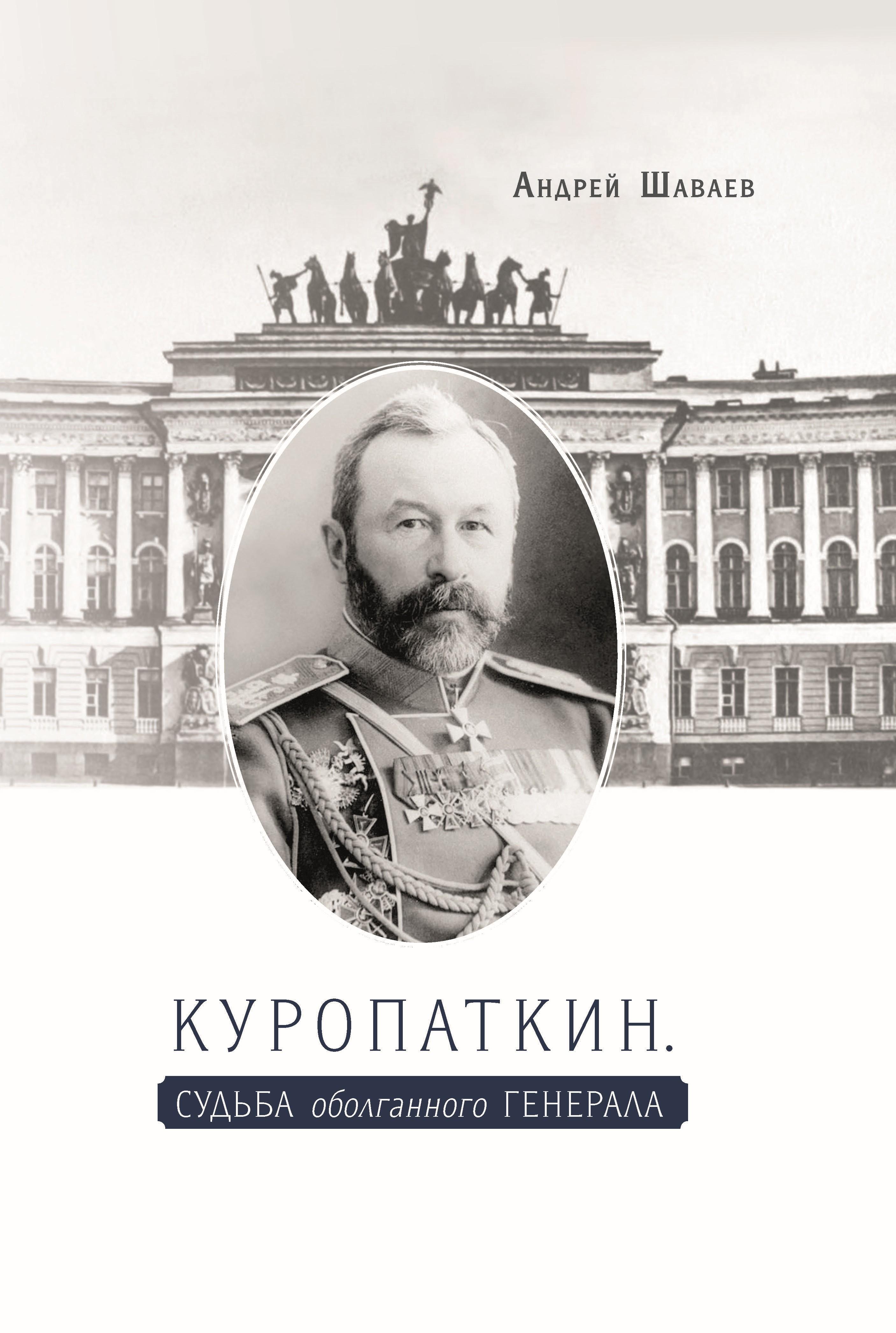 Андрей Шаваев Куропаткин. Судьба оболганного генерала