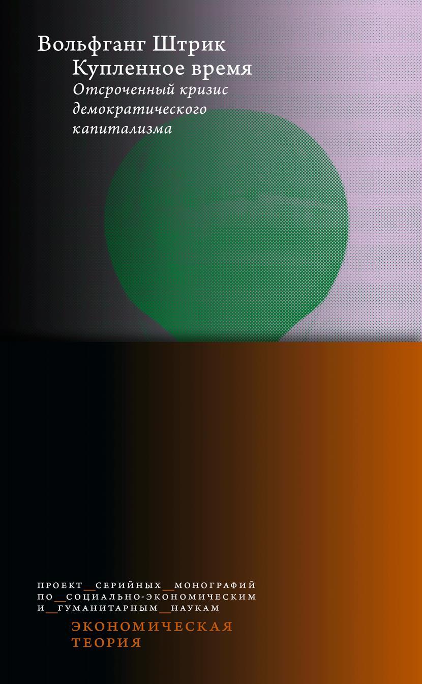 Обложка книги Купленное время. Отсроченный кризис демократического капитализма