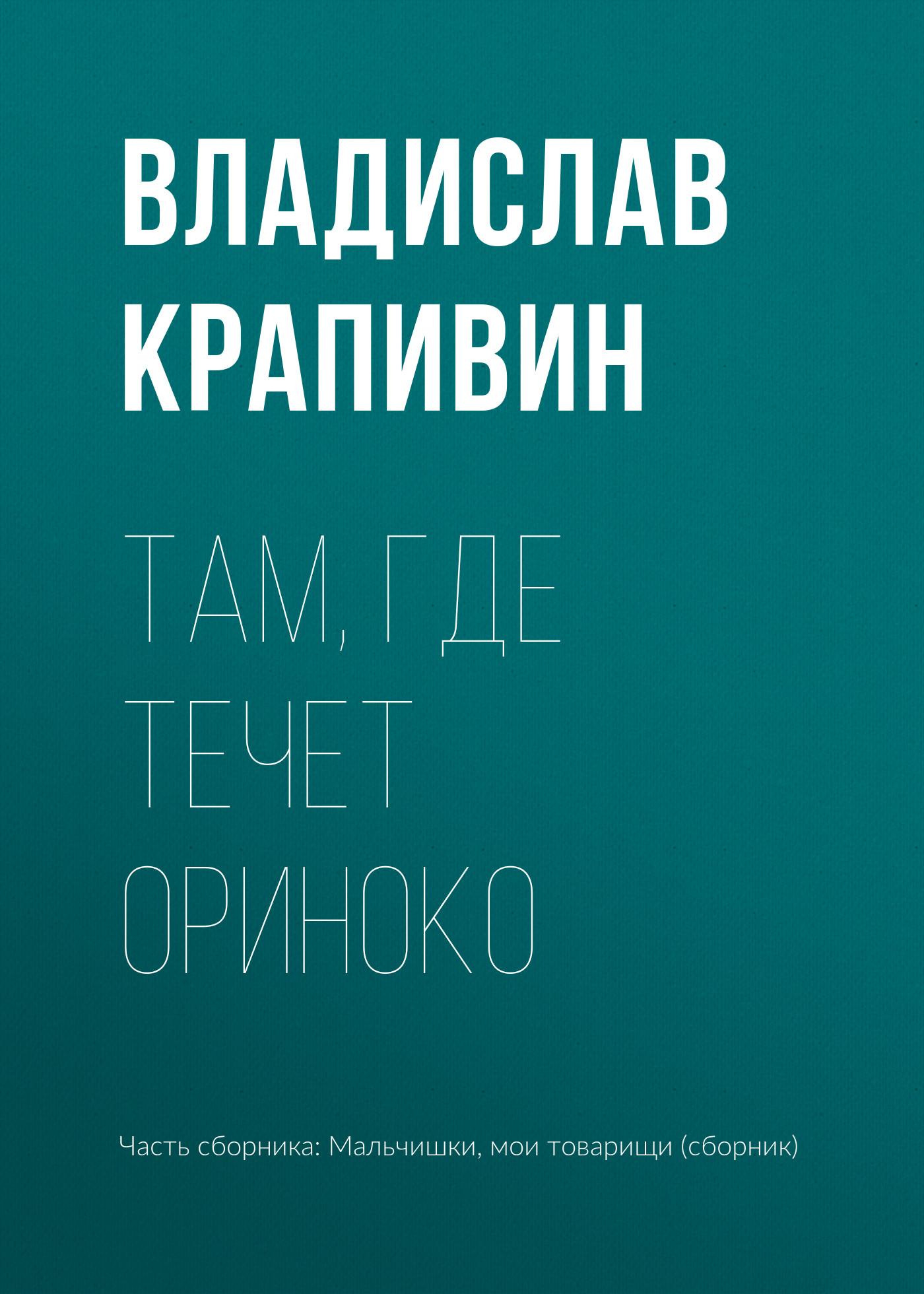Владислав Крапивин Там, где течет Ориноко
