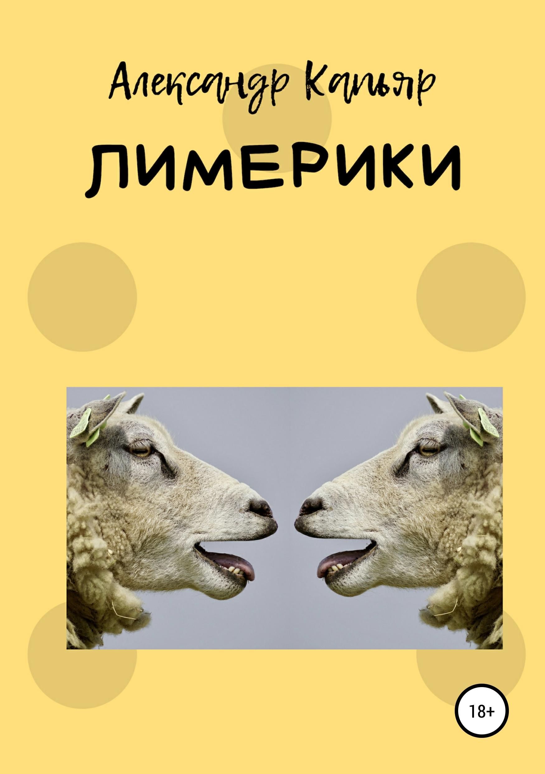 Александр Капьяр Лимерики