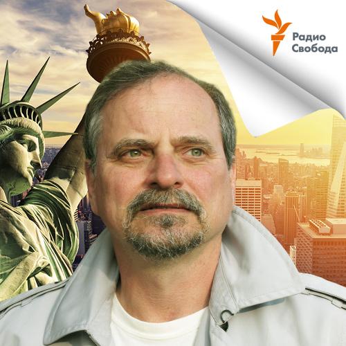 Александр Генис Как начиналась американская республика