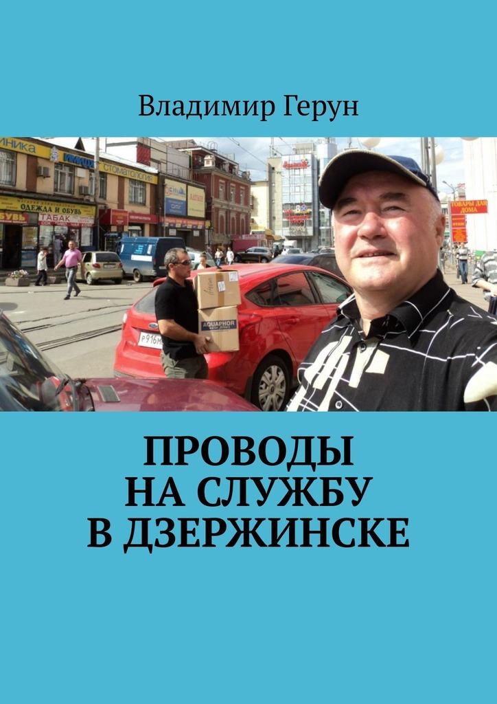 купить Владимир Герун Проводы на службу в Дзержинске