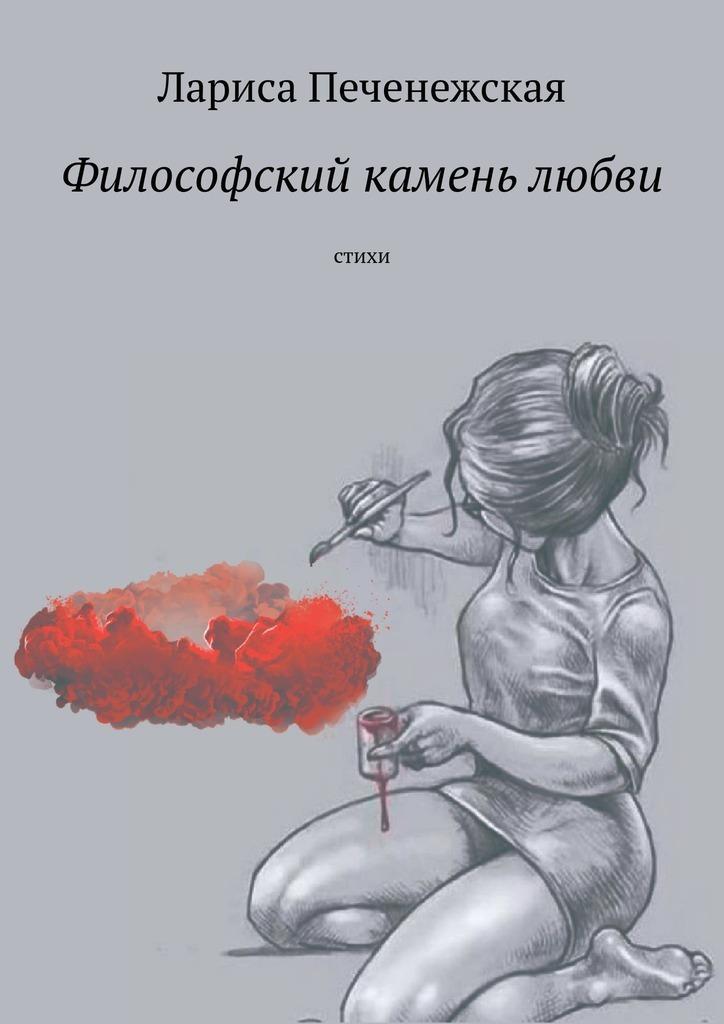 Лариса Печенежская Философский камень любви. Стихи лариса печенежская осколки любви стихи