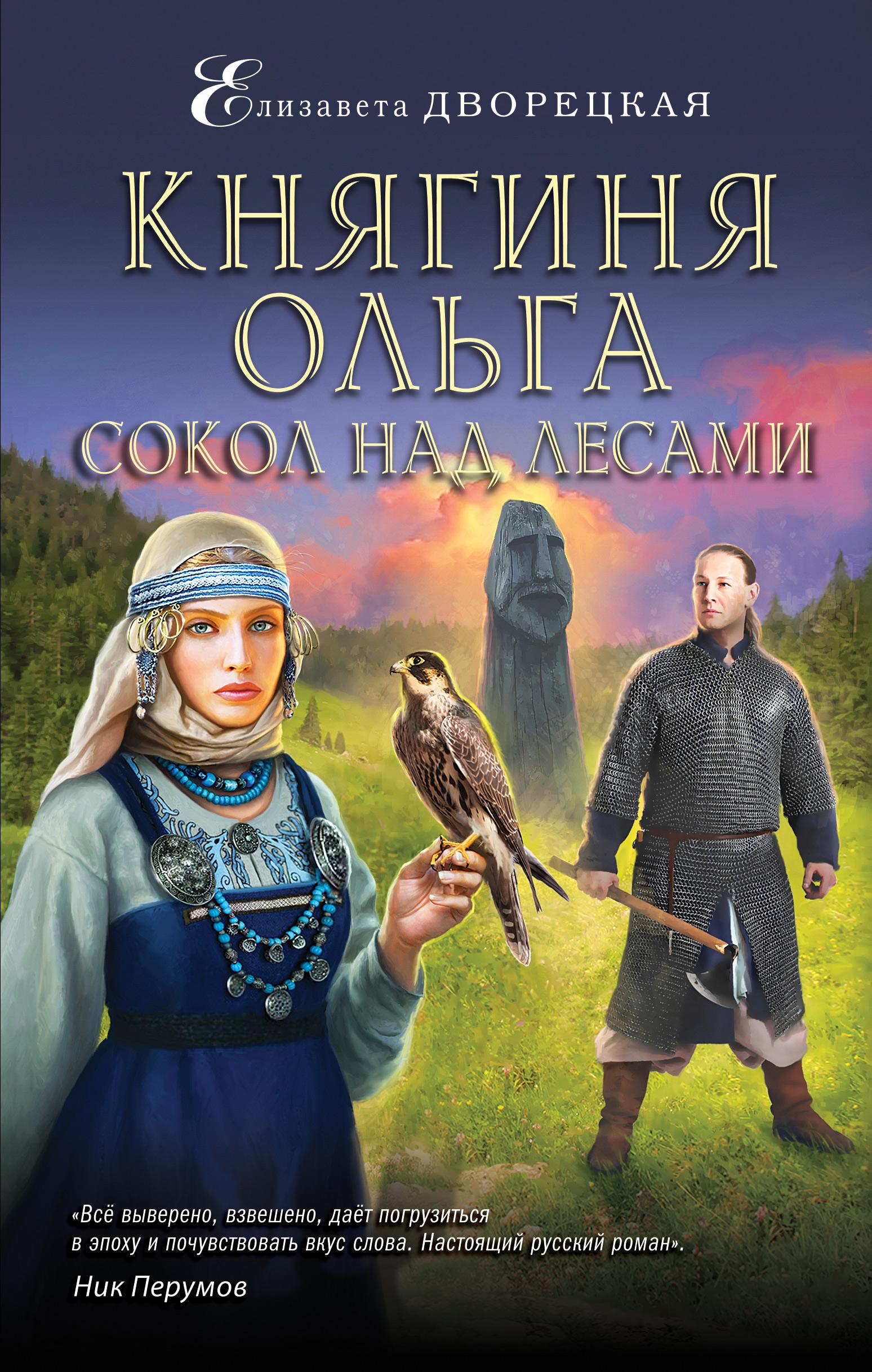 Елизавета Дворецкая Княгиня Ольга. Сокол над лесами