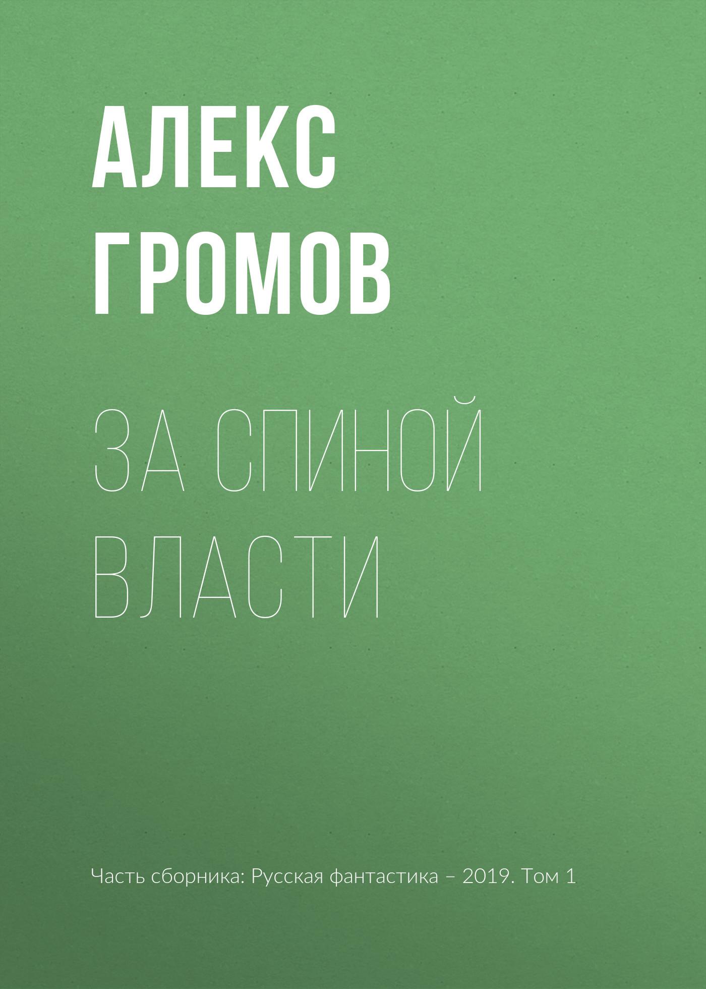 Алекс Громов За спиной власти алекс громов за спиной власти