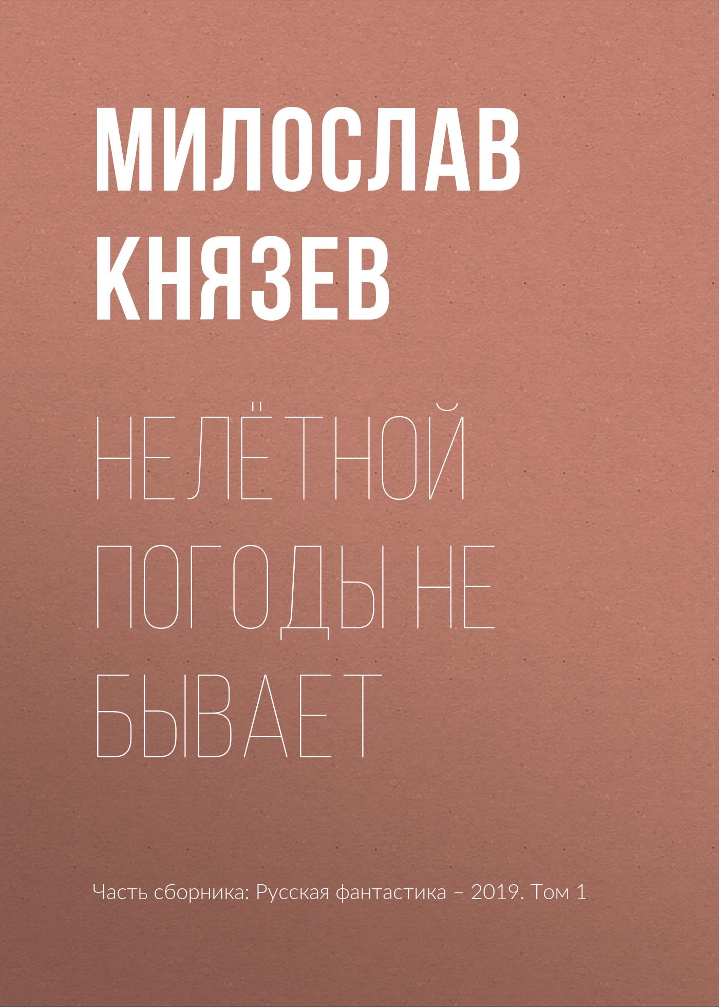 Милослав Князев Нелётной погоды не бывает милослав князев полный набор пираты драконьих островов