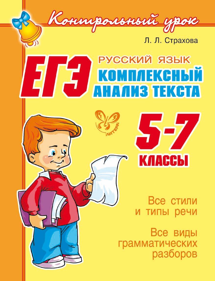 Л. Л. Страхова ЕГЭ. Русский язык. Комплексный анализ текста. 5-7 классы все цены