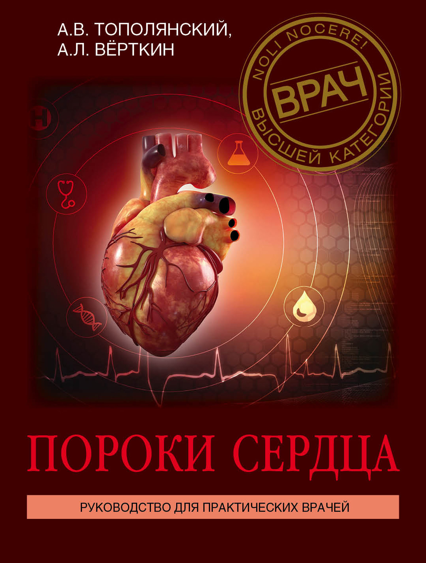 Алексей Тополянский Пороки сердца. Руководство для практических врачей приобретенные пороки сердца