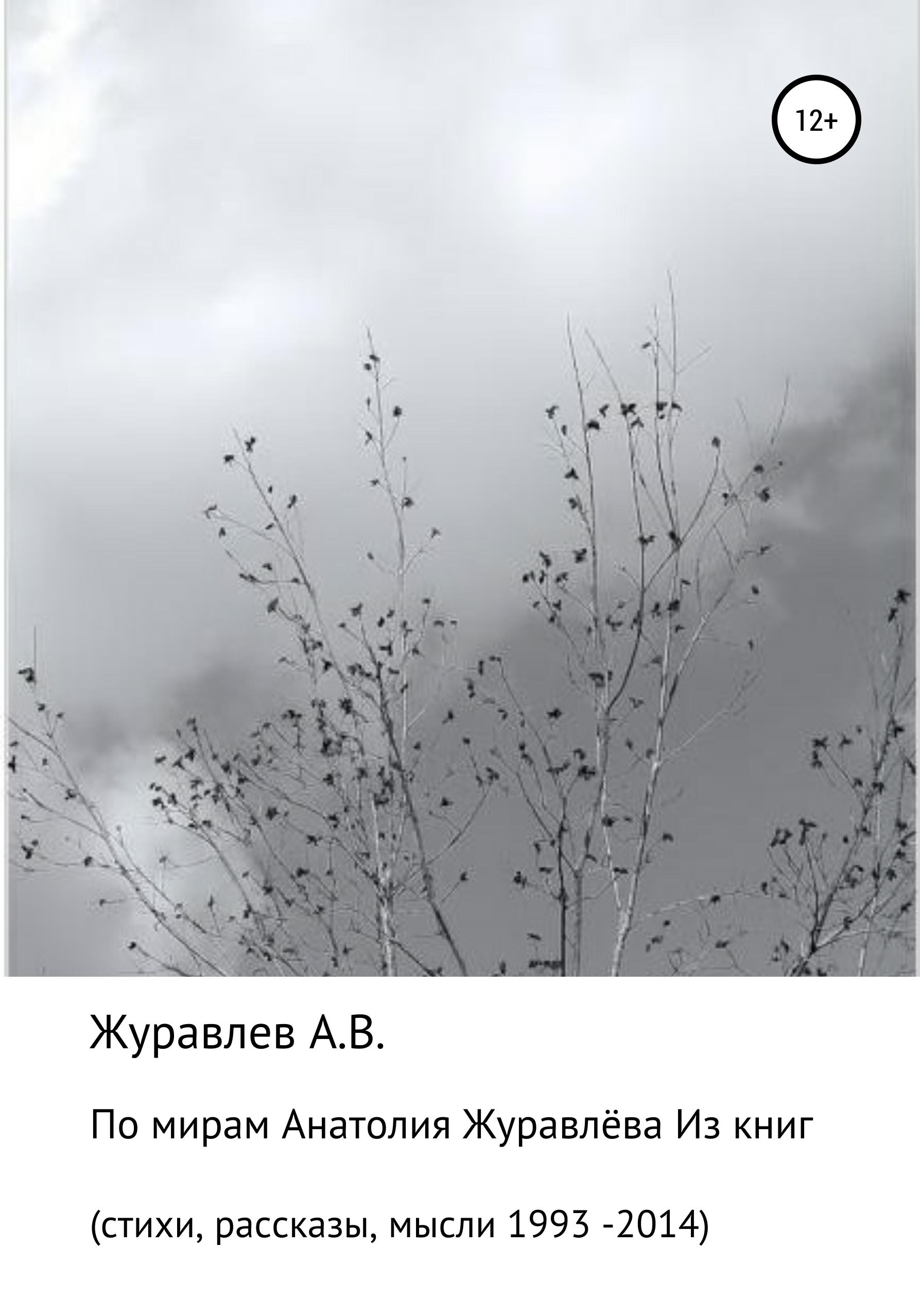 Анатолий Журавлёв По мирам Анатолия Журавлева цена