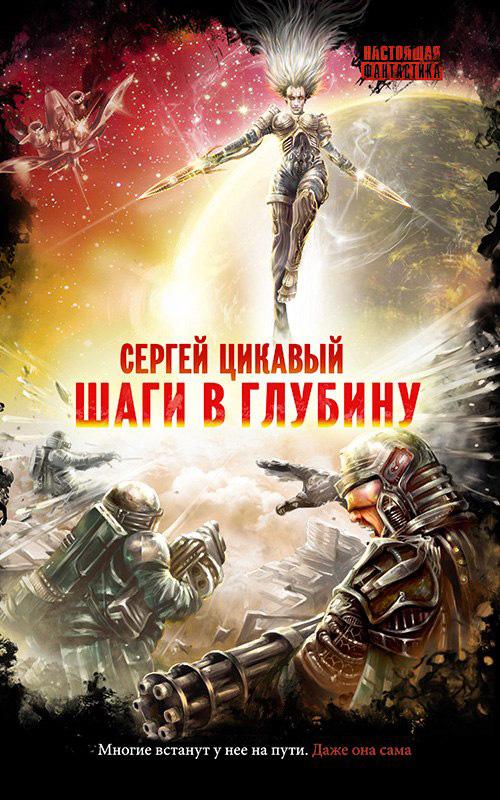 Сергей Цикавый Шаги в глубину цены