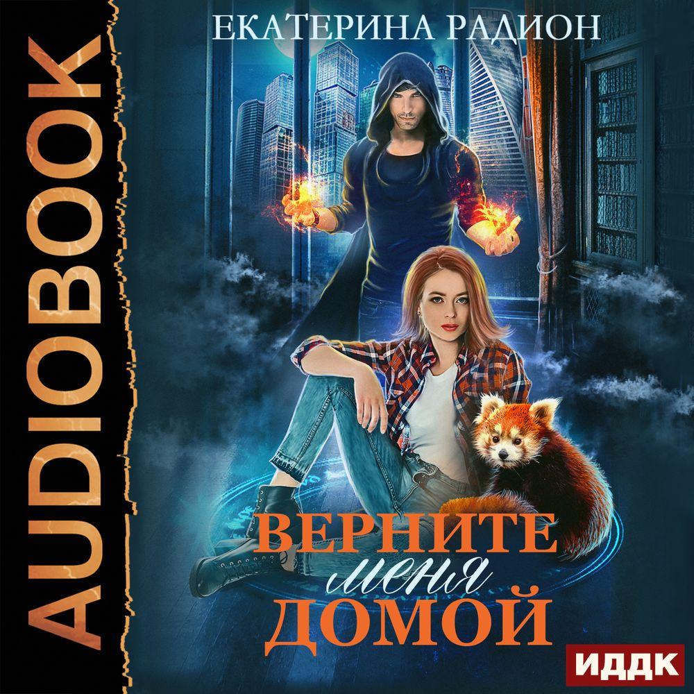 Екатерина Радион Верните меня домой тьерри робберехт верните меня в книжку