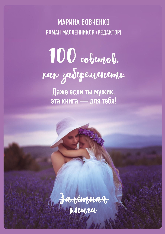 100 советов, как забеременеть. Даже если ты мужик, эта книга – для тебя