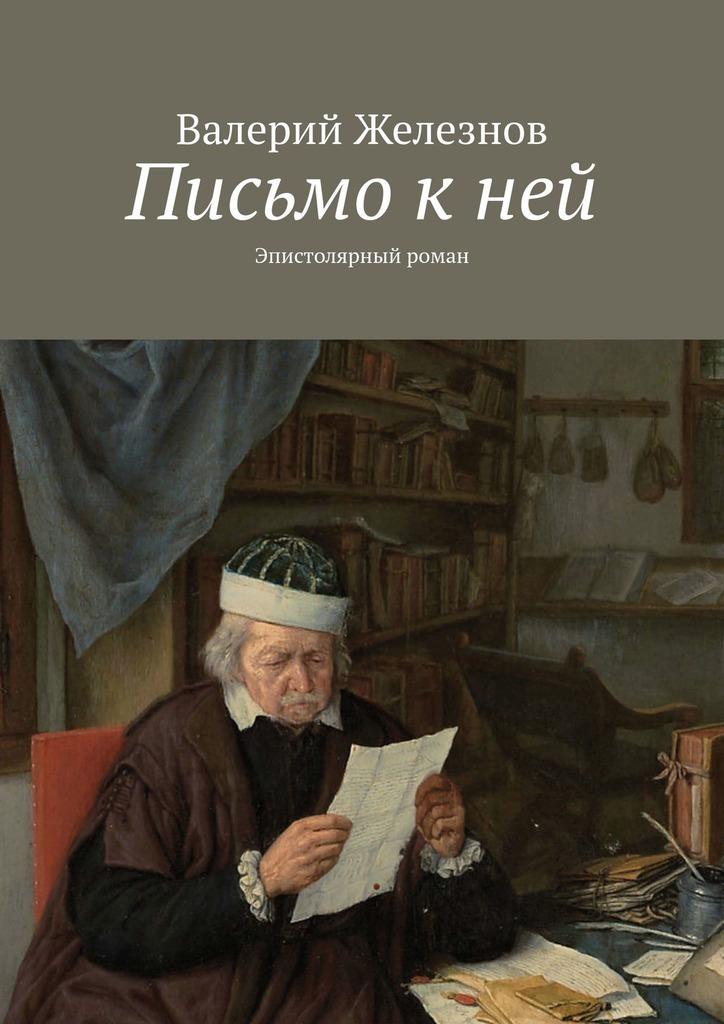 Валерий Железнов Письмо кней. Эпистолярный роман