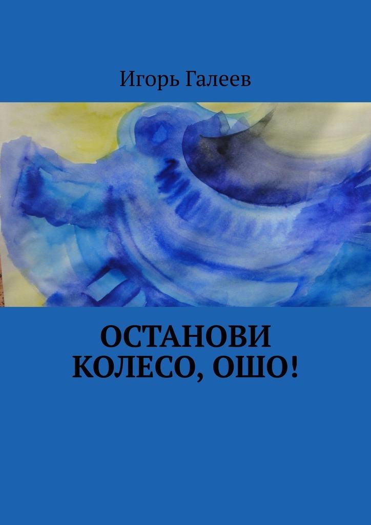Игорь Галеев Останови колесо,Ошо! ошо у ног мастера