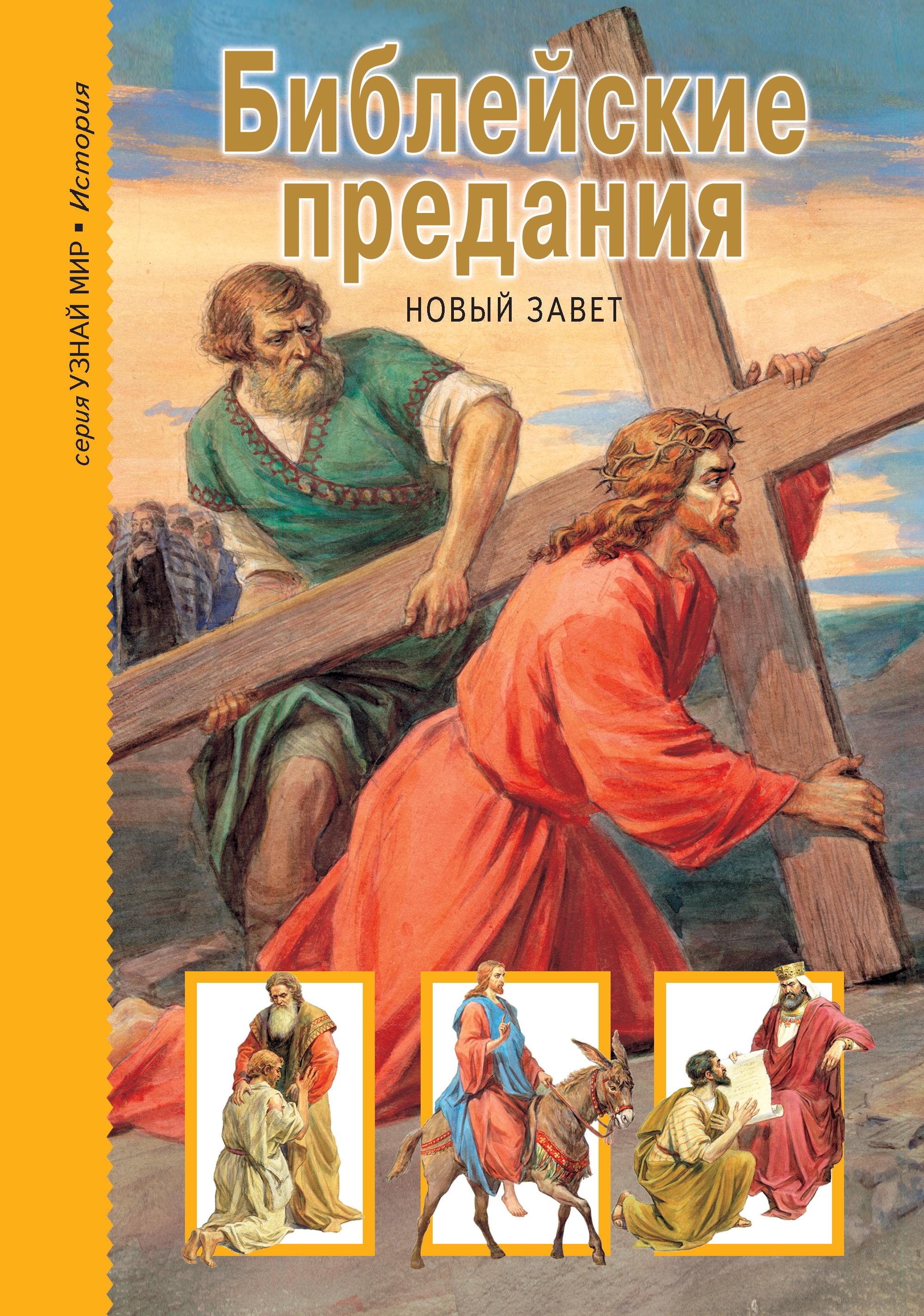 Отсутствует Библейские предания. Новый Завет библейские предания новый завет