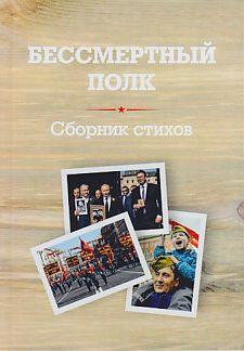 Бессмертный полк. Сборник стихов памяти павших на фронтах Великой Отечественной войны