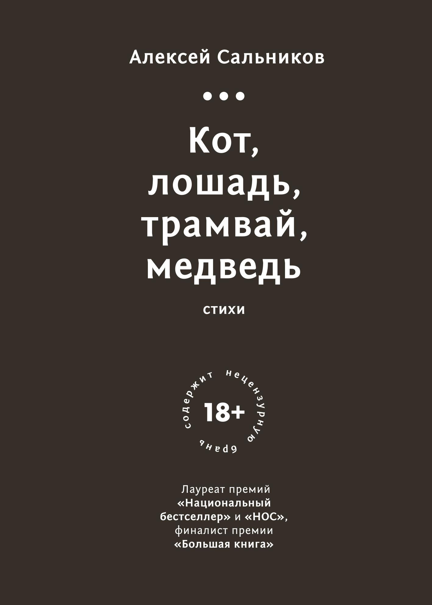 Алексей Сальников Кот, лошадь, трамвай, медведь зартайская и в кот и лошадь круглый год