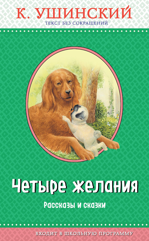 К. Д. Ушинский Четыре желания. Рассказы и сказки ласточка