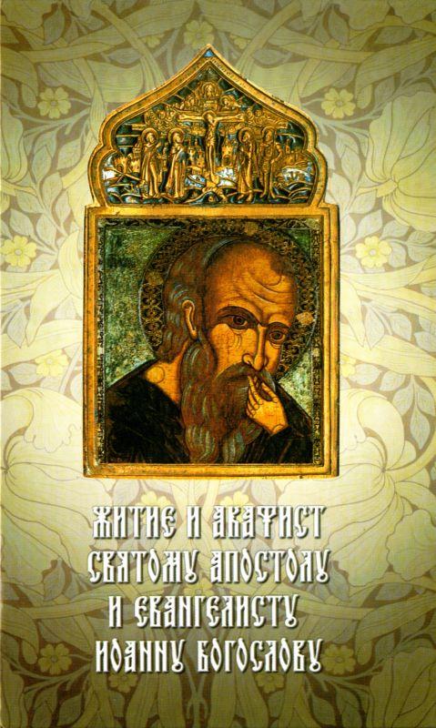 Сборник Житие и акафист святому Апостолу и Евангелисту Иоанну Богослову