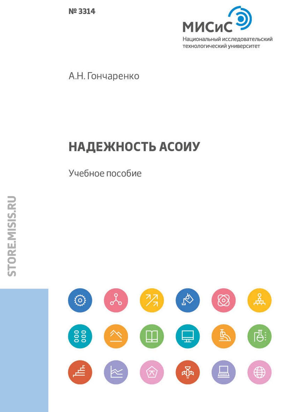 А. Н. Гончаренко Надежность АСОИУ. Учебное пособие