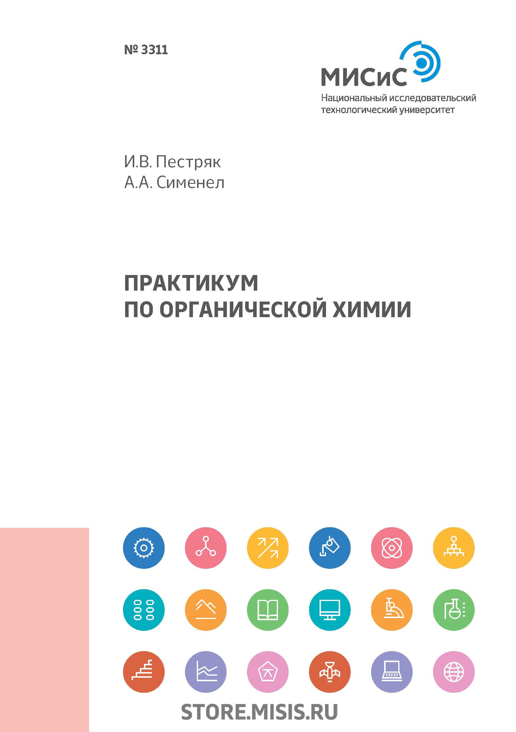 А. А. Сименел Практикум по органической химии