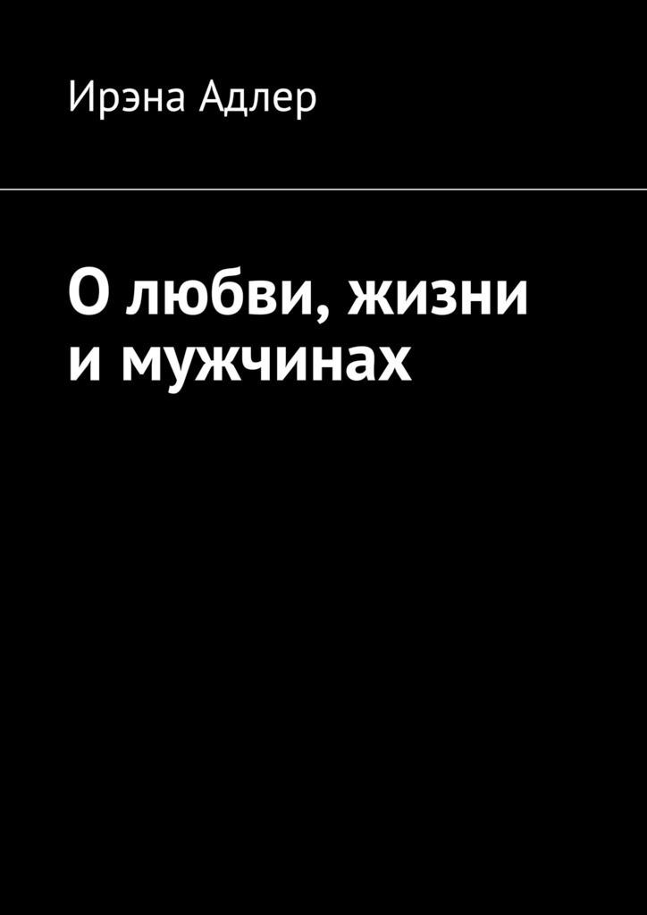 Ирэна Адлер Олюбви, жизни имужчинах андрей швиденко зеркало души стихотворения ожизни илюбви