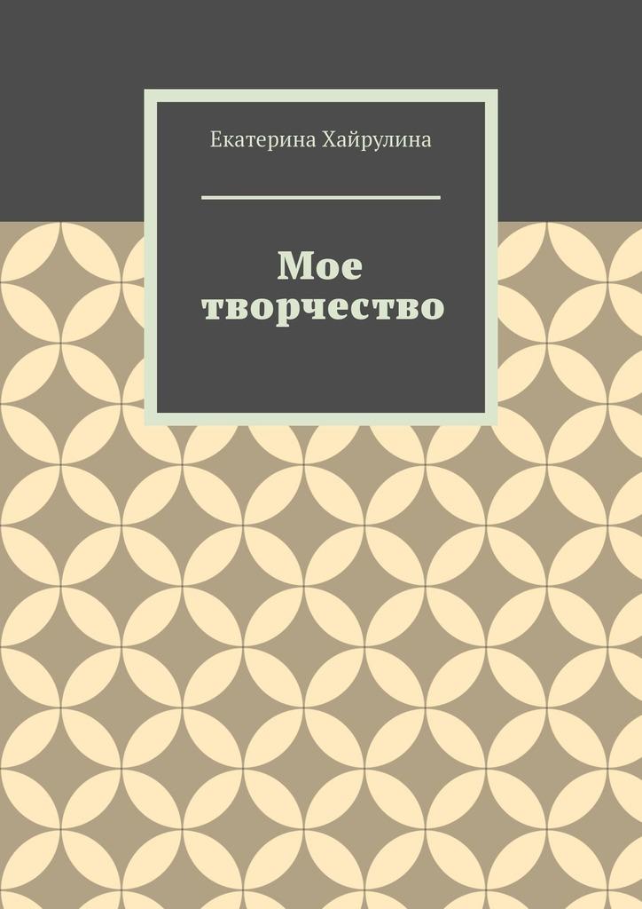Екатерина Хайрулина Мое творчество юлия вишня мое ты вдохновение стихи