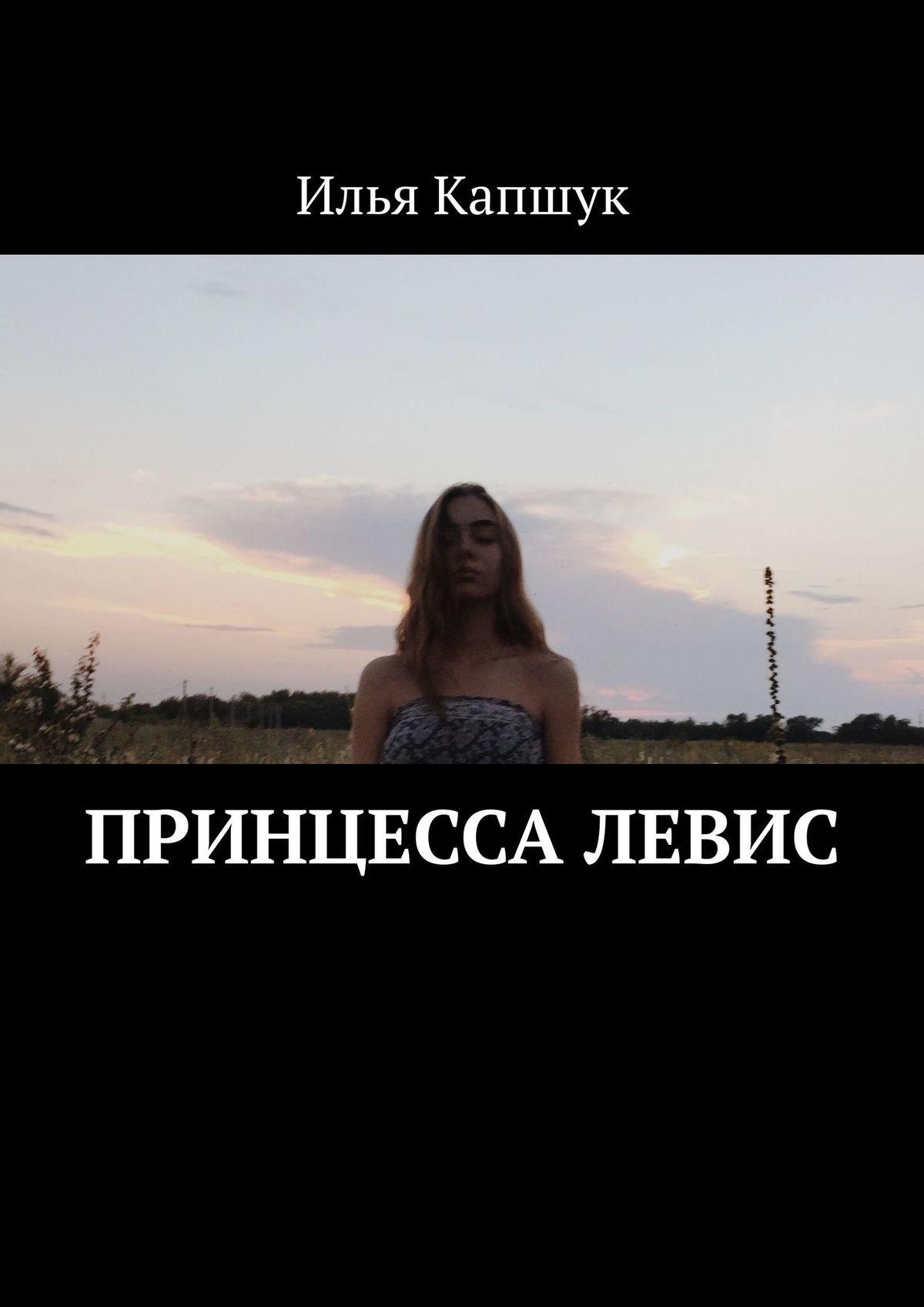 Илья Павлович Капшук Принцесса Левис футболка левис женская
