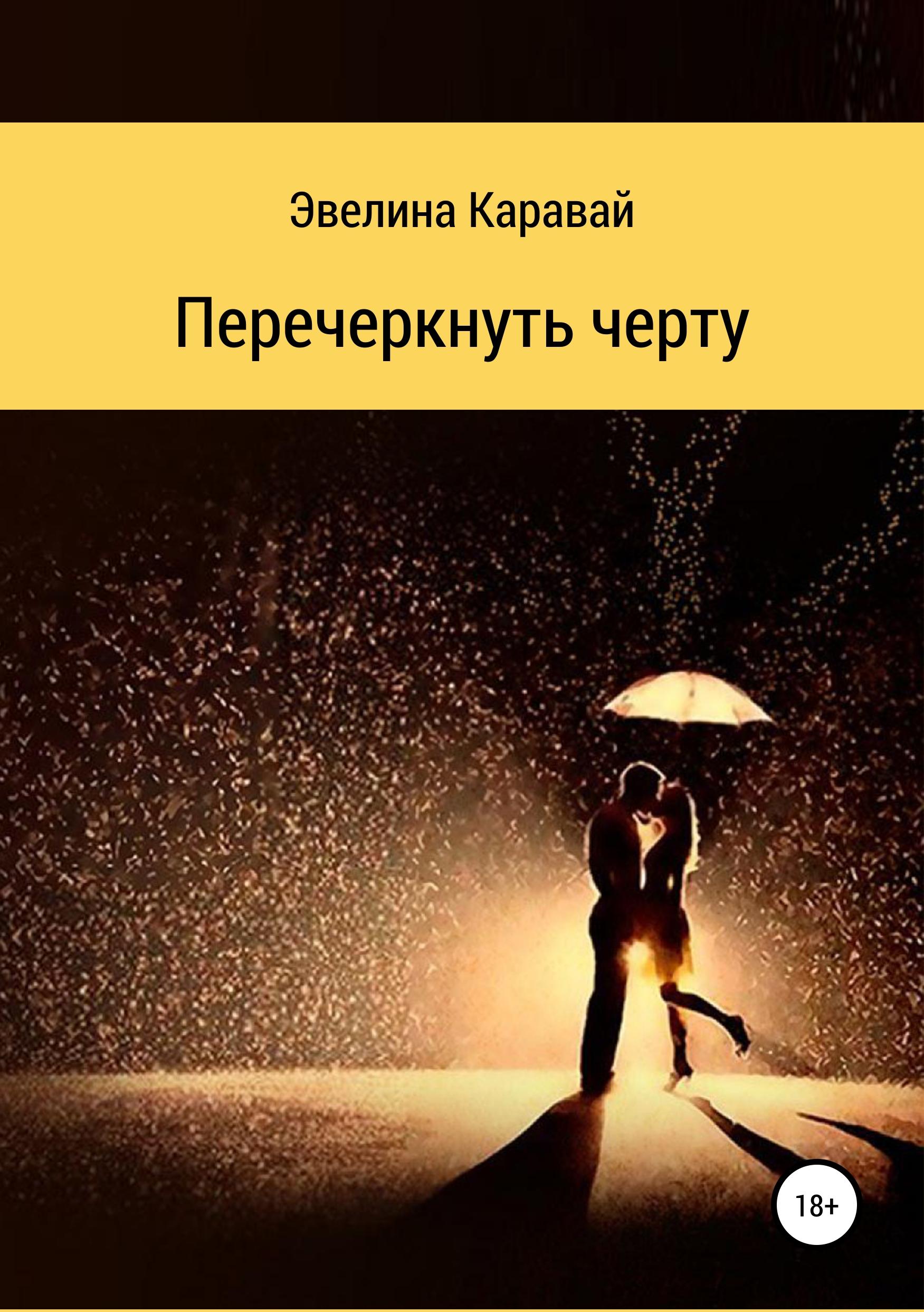 Эвелина Сергеевна Каравай Перечеркнуть черту