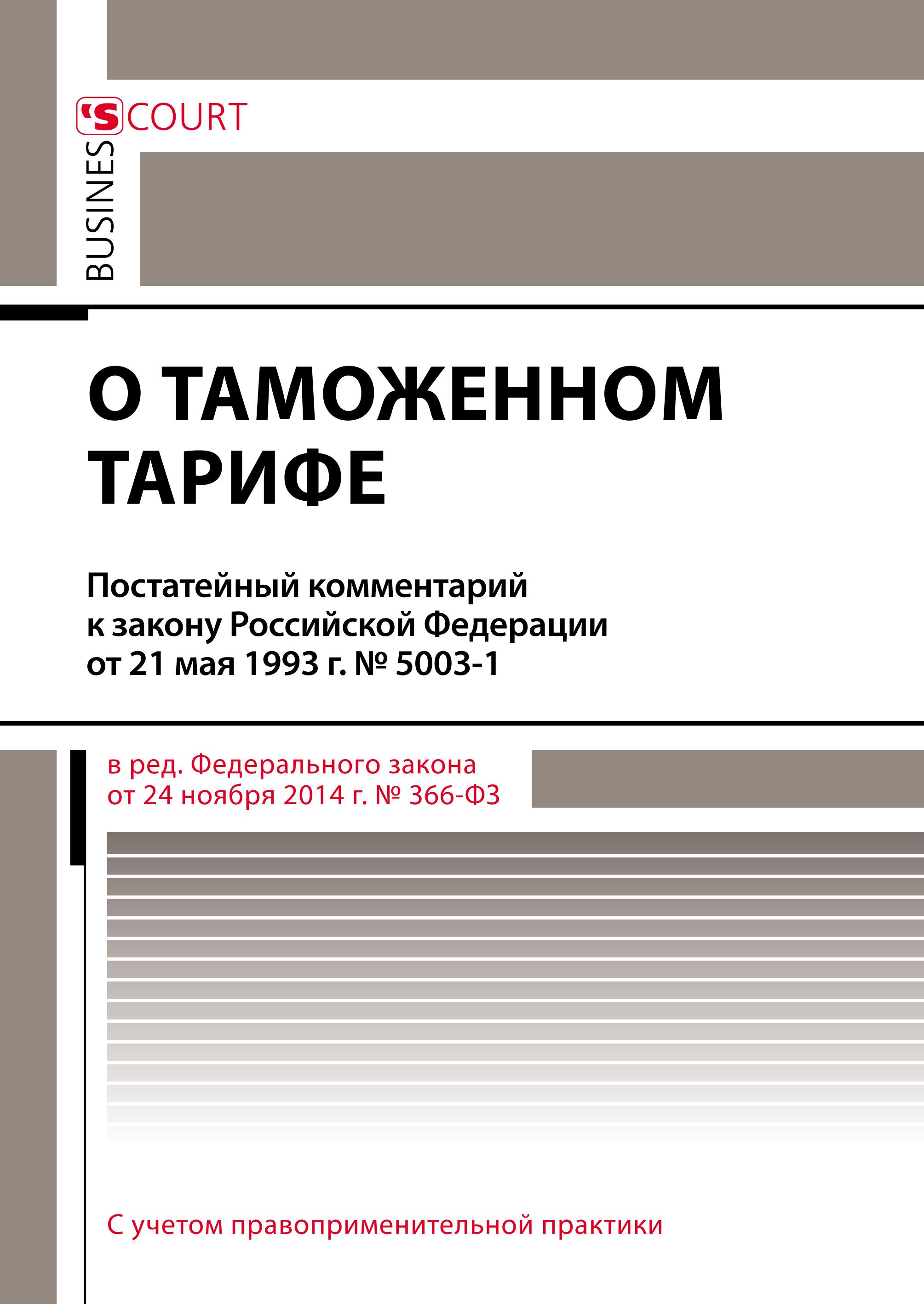 Фото - Павел Николаевич Сафоненков Комментарий к закону Российской Федерации от 21 мая 1993 г. № 5003-1 «О таможенном тарифе» (постатейный) тарифные планы