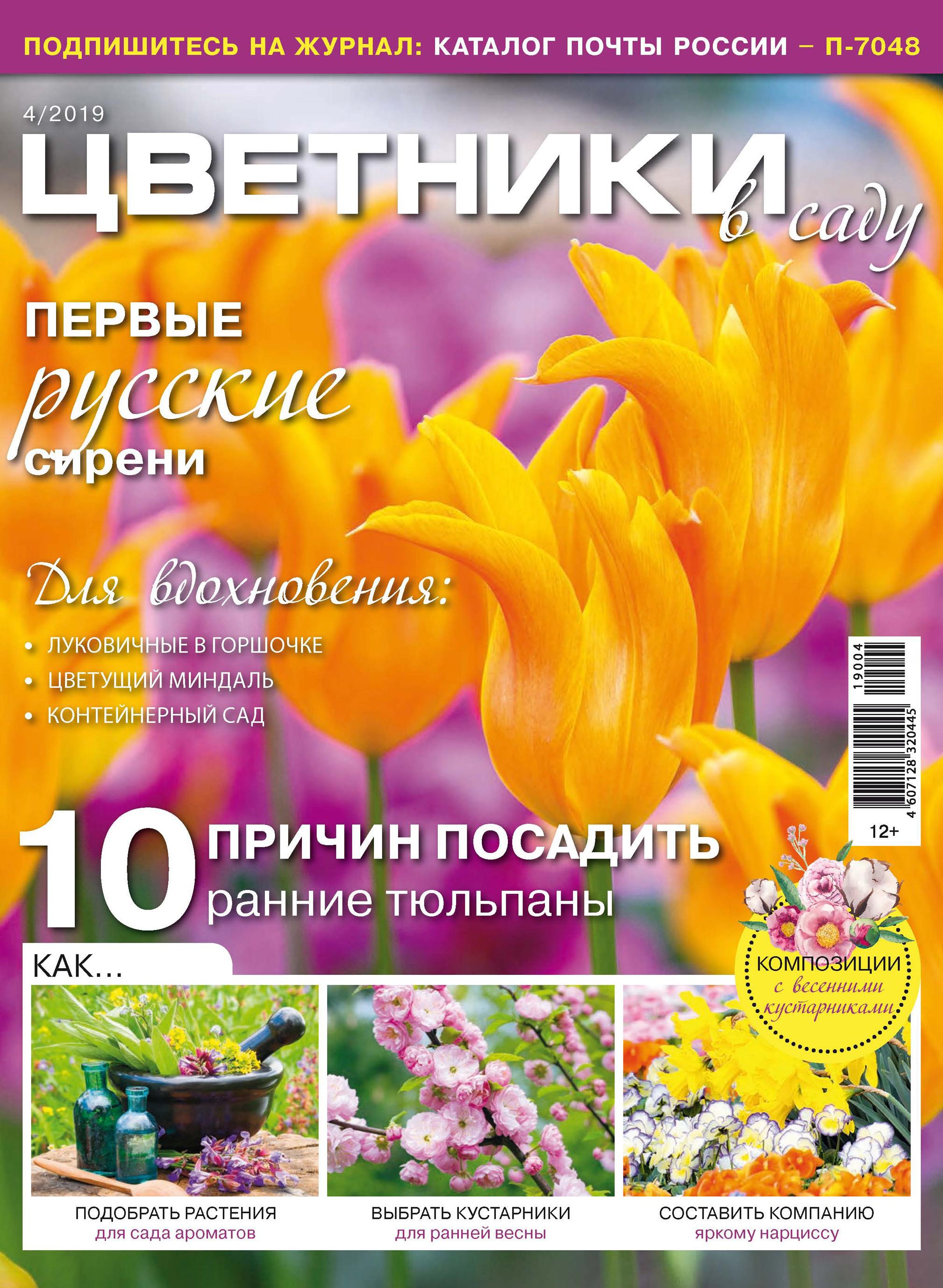 цена на Отсутствует Цветники в саду №04/2019