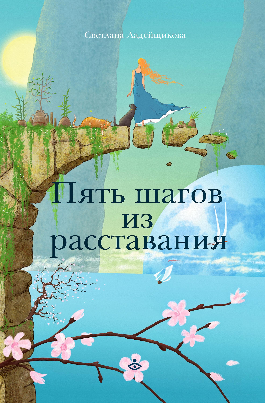 С. В. Ладейщикова Пять шагов из расставания