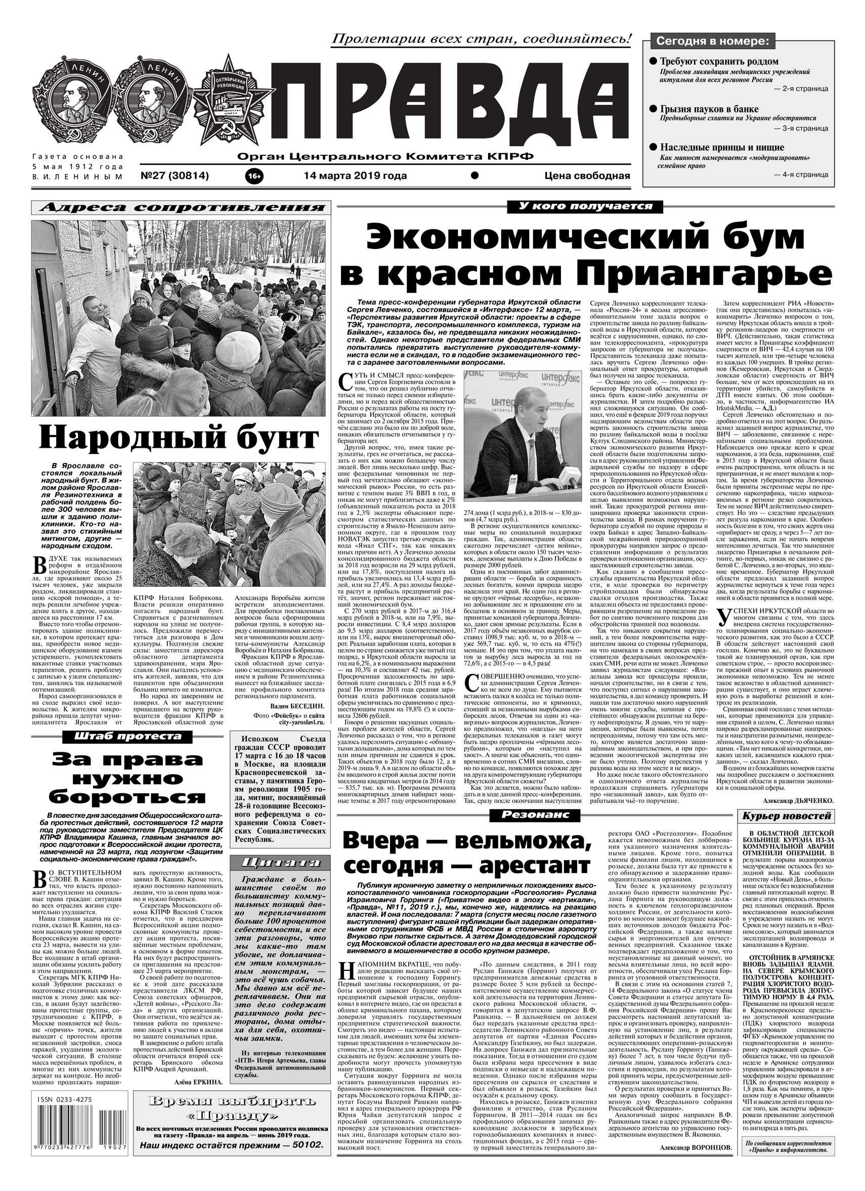 Правда 27-2019