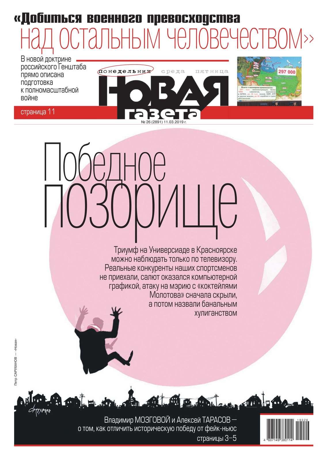 Новая Газета 26-2019