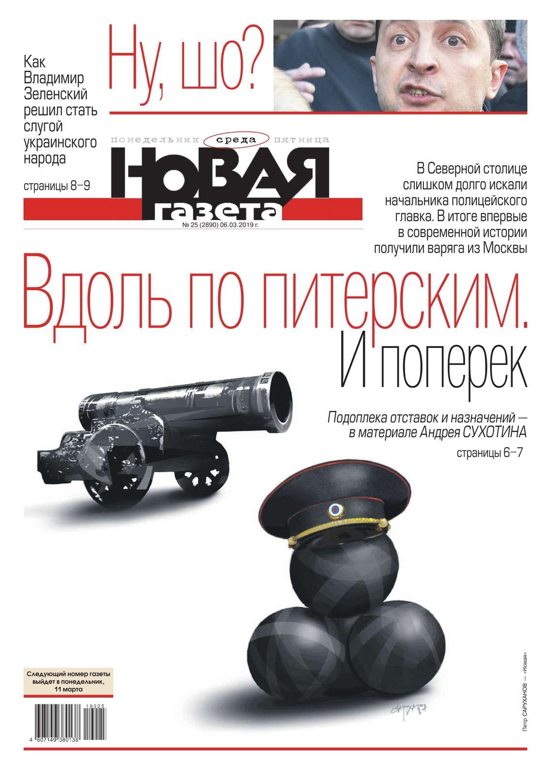 Новая Газета 25-2019