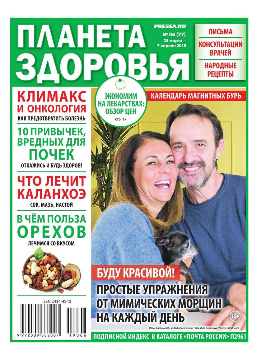 Редакция газеты Планета Здоровья Планета Здоровья 06-2019