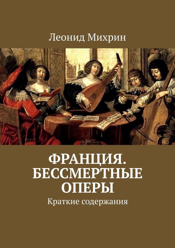 Леонид Михрин Франция. Бессмертные оперы. Краткие содержания цена