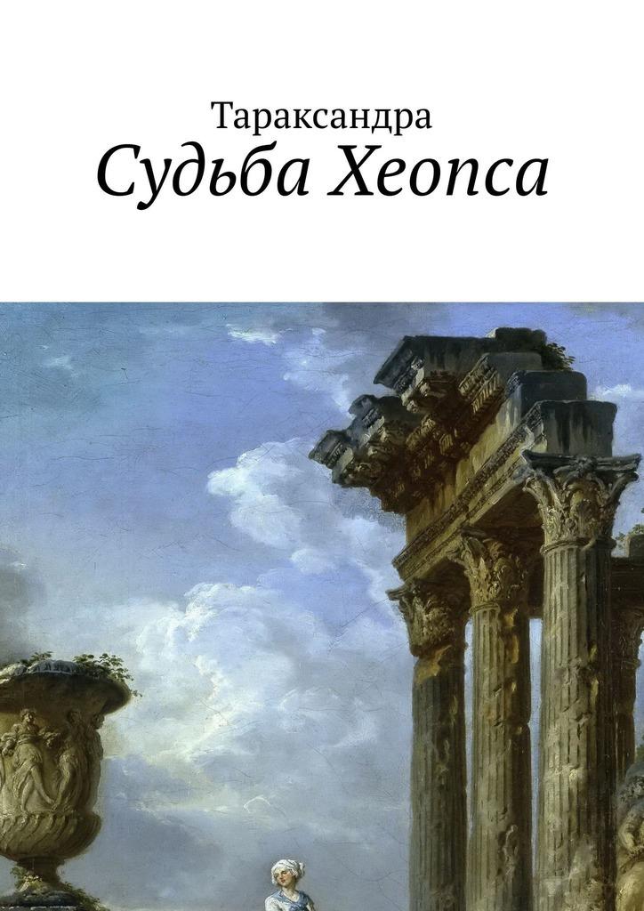 Тараксандра Судьба Хеопса