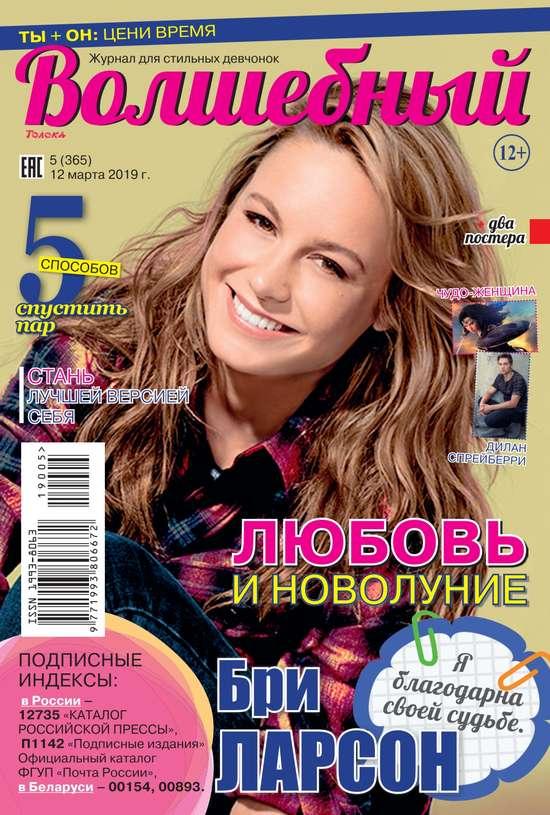 Редакция журнала Волшебный Волшебный 05-2019