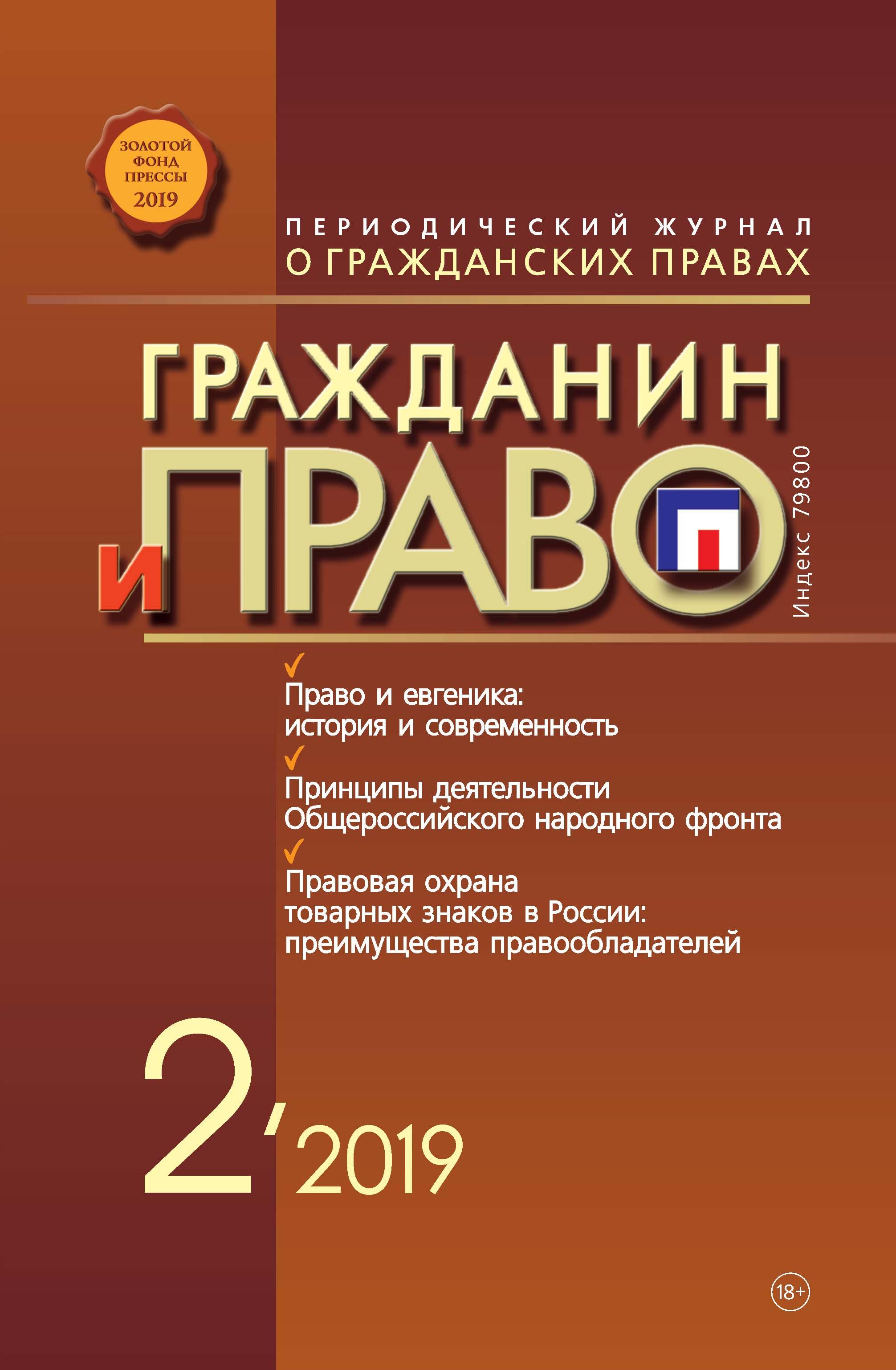 Отсутствует Гражданин и право №02/2019